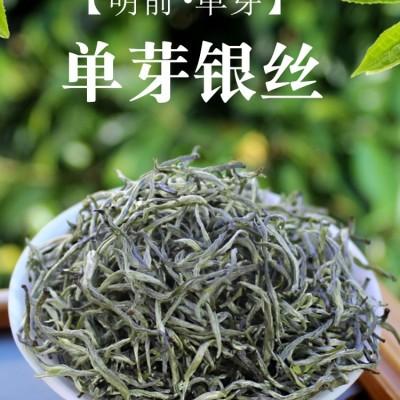 2021年春茶云南绿茶毛尖茶叶特级清香型嫩芽散装新茶单芽银丝500g