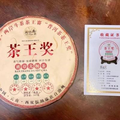 """茶王奖荣获2016·两岸斗茶茶王赛""""普洱茶茶王奖""""2018年班章大树茶"""