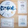 2021年 雪山秘境 普洱茶生茶 357g/饼 早春古树茶 盒装包邮