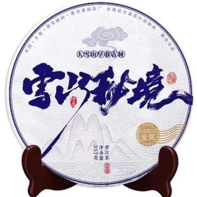 云南2021年普洱茶叶雪山秘境七子饼生茶明前头春古树茶批发大雪山