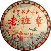 云南老班章熟普洱茶熟茶饼云南七子饼茶布朗山2008年整提1饼357克