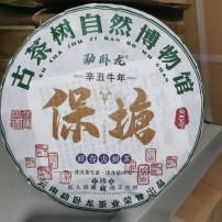2020年勐海茶区保塘400年古树普洱茶生茶,357克!
