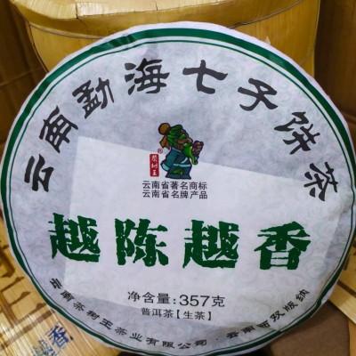 越陈越香普洱茶生茶17年云南勐海七子饼茶树王普洱茶1饼357克