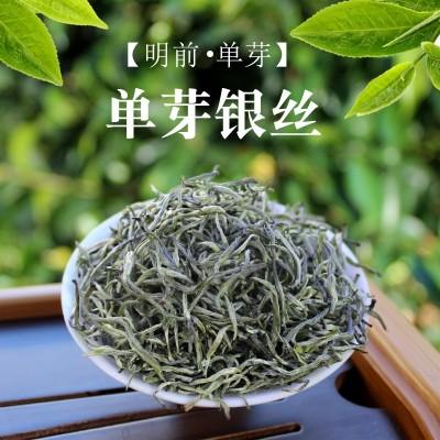 云南绿茶茶叶特级散装2021年新茶浓香型毛尖早春茶 单芽银丝250克