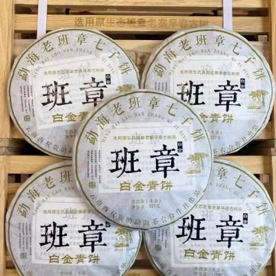2021年云南普洱茶班章白金青饼357克勐海老班章七子饼生普木盒装
