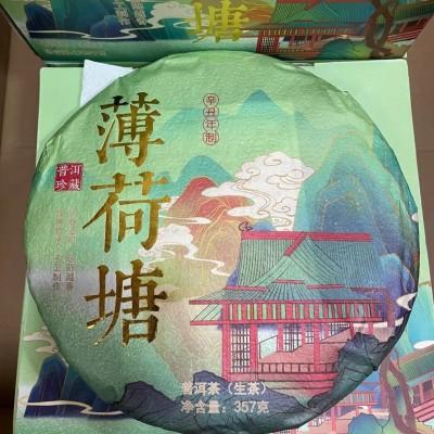 2021年新茶伴手礼,薄荷塘整件20饼,云南普洱茶 生茶 茶叶 批发价