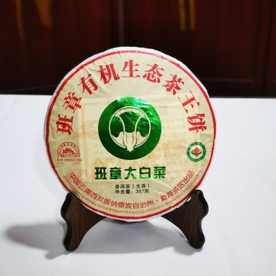 云南古树普洱茶生茶  2021年勐海布朗山老班章乔木生饼大白菜生饼