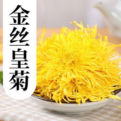 黄山金丝皇菊  一朵一杯 大菊花茶散装 500克袋装新花 金丝黄菊