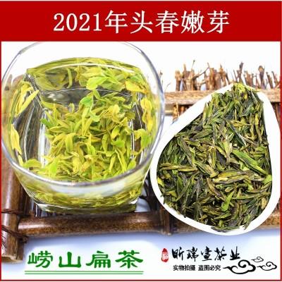 崂山绿茶特级2021年新茶大田头采扁茶春茶500克豆香青岛茶叶包邮