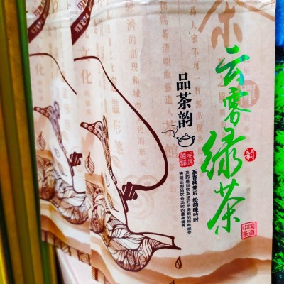 浙江红茶高山茶叶云雾茶高香绿茶杭州绿茶云雾绿茶浓香绿茶1斤分2袋绿茶叶