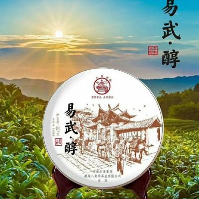 八角亭熟茶,易武醇2020年357克