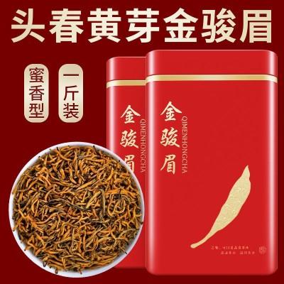 【黄芽一斤】金骏眉红茶叶明前嫩黄芽2021新茶武夷山特级春茶浓香