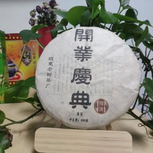 班章老树茶厂 开业庆典梓瑞生茶  易武老树茶  400克易武正山包邮