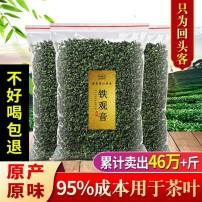 新茶 铁观音250g 铁观音茶叶散装 正宗安溪铁观音浓香型