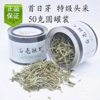 新茶白茶全芽头嫩芽大白毫银针王【特级】春茶叶50g罐装