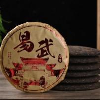云南普洱茶熟 勐海大树茶发酵易武金芽 联系客服有礼品 一提/7片