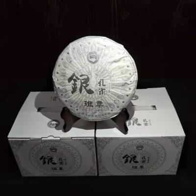 2021年银孔雀云南普洱茶叶