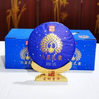 2021年六星孔雀班章青饼生茶
