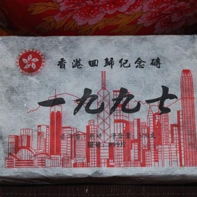 一九九七香港回归纪念茶 老熟茶 普洱茶