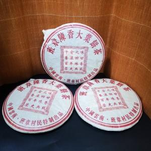 2005年班章陈香大叶饼茶