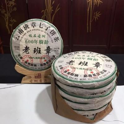 2010年老班章 600年树龄 大叶种 普洱茶 生茶
