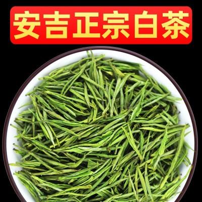 安吉白茶2021新茶正宗产地茶叶绿茶雨前特一级高山珍稀白茶毛峰茶