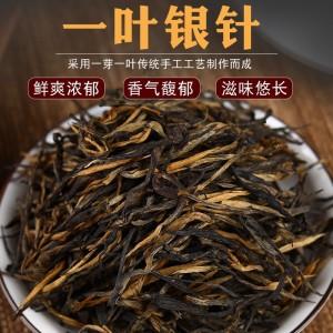 批发云南 2021年滇红 一芽一叶松针 云南红茶 银针直条红 茶叶
