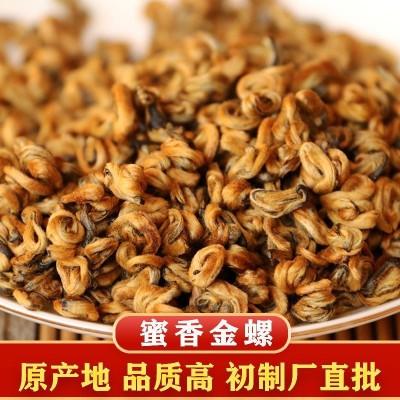 2021年早春云南滇红茶凤庆师傅制滇红蜜香金螺500克散装金芽红茶