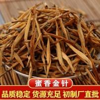 2021年云南滇红茶全单芽直条蜜香金针金芽初制茶厂直批500克散装
