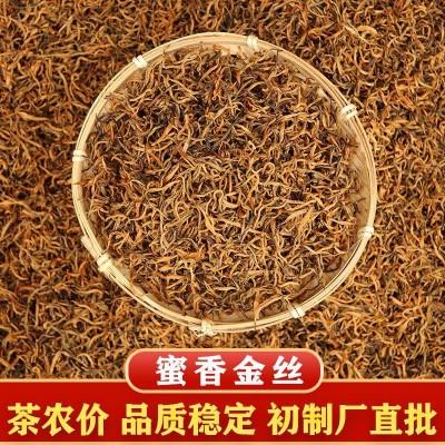 2021年春茶云南滇红茶凤庆工艺金丝滇红 蜜香型滇红500克散装茶叶