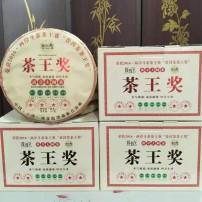 两岸斗茶 班章大树茶 茶王奖 普洱茶饼 新茶熟茶 2018年 357克