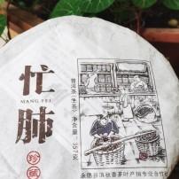 2020年忙肺古树茶(生茶)