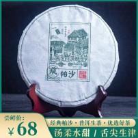 帕沙古树生茶357克春茶纯料云南七子饼茶