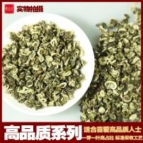云南碧螺春绿茶  2021年明前头春 散装 原产地直达 高香 甜润