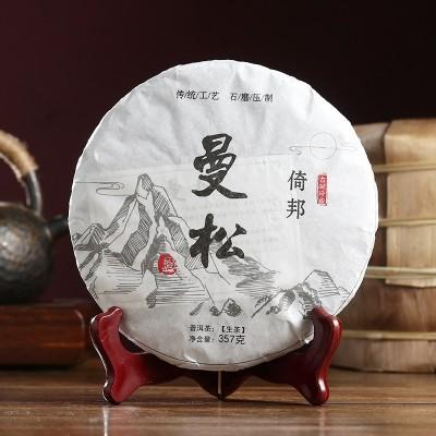 2019年曼松生茶