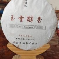 濮福号普洱茶七子饼陈年熟普茶357克邦东古树茶随机送礼品盒