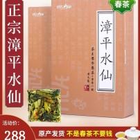 漳平水仙茶特级浓香型茶叶2021新茶福建乌龙茶兰花香春茶水仙茶