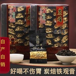 碳焙铁观音浓香型碳焙陈年老茶烘焙熟茶安溪感德高山茶叶铁观音