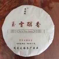 云南普洱茶七子饼熟茶邦东古树熟茶