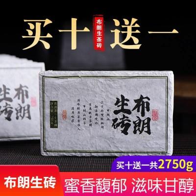 云南普洱茶生茶古树茶砖茶2018年布朗生茶砖250g生普洱茶买十送一