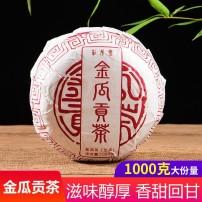 茶叶大雪山老树茶云南普洱茶生茶1000克金瓜贡茶美人瓜买就送茶刀