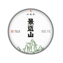 云南普洱茶生茶饼茶2020年春茶景迈山大树茶云南七子饼茶叶357g