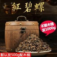 滇红茶 红茶茶叶散装云南凤庆滇红红碧螺500g滇红茶浓香型木桶装