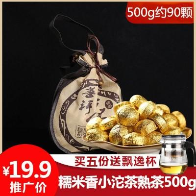 糯米香普洱茶 小沱茶云南熟茶浓香迷你小坨散装500g茶叶古树单珠