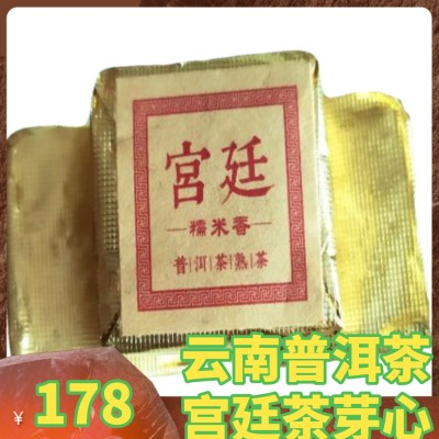 糯香小金砖云南普洱茶熟茶宫廷普洱茶芽林老根古树普洱茶宫廷糯米香方砖1斤