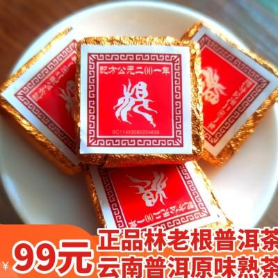 云南普洱茶熟茶原味普洱茶林老根古树普洱茶小方砖2001年醇香普洱茶1斤