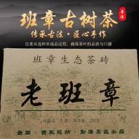 2019年老班章生态茶砖头春原料压制一片250克