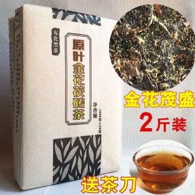 送茶刀安化黑茶六年陈原叶金花茯砖茶2斤安华安化黑茶金花茂盛