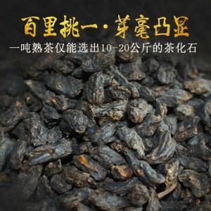 普洱茶熟茶 糯香茶化石 普洱茶 茶化石 碎银子 茶叶批发、