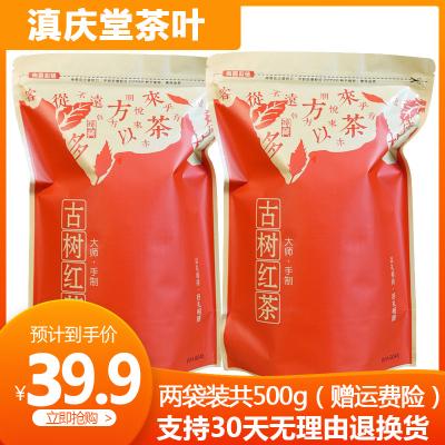 云南凤庆滇红茶野生红茶500g两袋散装古树红茶